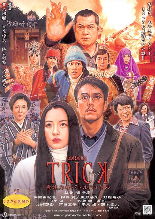 trick2010_1_1b.jpg